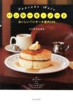 パンケーキ・ノート : おいしいパンケーキ案内100