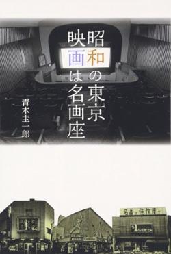 昭和の東京 映画は名画座