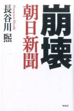 崩壊朝日新聞