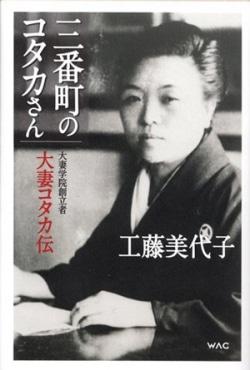 三番町のコタカさん 大妻コタカ伝