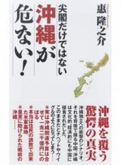 尖閣だけではない沖縄が危ない! (WAC BUNKO)