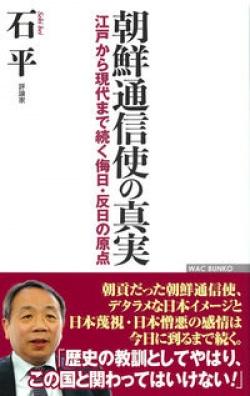 朝鮮通信使の真実--江戸から現代まで続く侮日・反日の原点