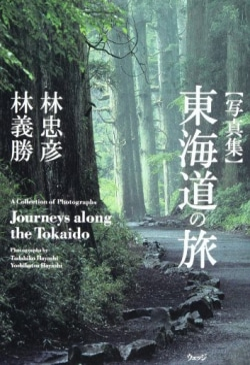 東海道の旅 : 写真集