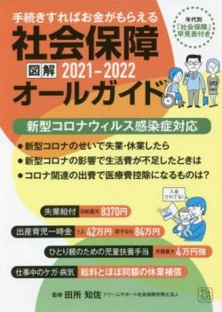 手続きすればお金がもらえる 図解 社会保障オールガイド2021―2022