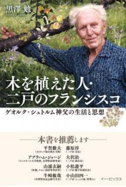 木を植えた人・二戸のフランシスコ ゲオルク・シュトルム神父の生活と思想