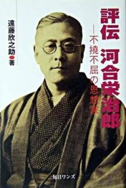 評伝河合栄治郎 : 不撓不屈の思想家