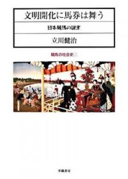 文明開化に馬券は舞う : 日本競馬の誕生