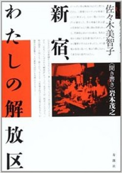 新宿、わたしの解放区