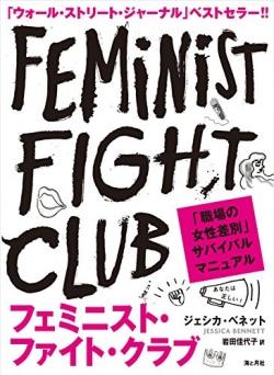 フェミニスト・ファイト・クラブ : 「職場の女性差別」サバイバルマニュアル