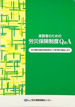 実務者のための労災保険制度Q&A