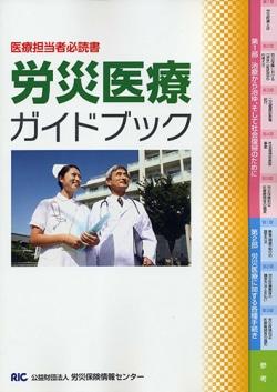 労災医療ガイドブック