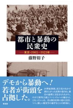 都市と暴動の民衆史