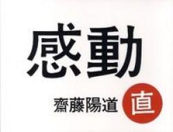 感動 = KANDO