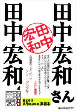 田中宏和さん