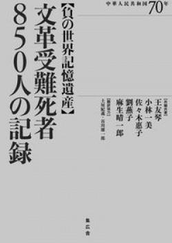 【負の世界記憶遺産】 文革受難死者850人の記録