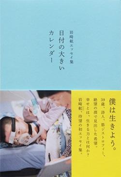日付の大きいカレンダー : 岩崎航エッセイ集