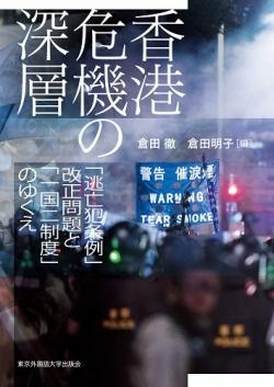香港危機の深層