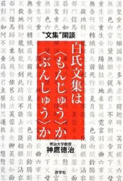 白氏文集は<もんじゅう>か<ぶんしゅう>か
