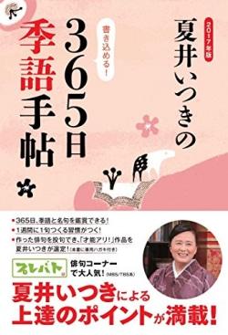 夏井いつきの365日季語手帖
