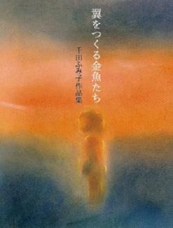 翼をつくる金魚たち―千田ふみ子作品集