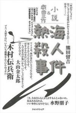 熱海殺人事件 : 小説&戯曲三作