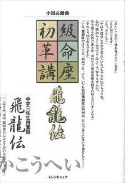 初級革命講座飛龍伝 : 小説&戯曲 ; 飛龍伝 : 中学三年生用童話