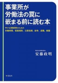 事業所が労働法の罠に嵌まる前に読む本