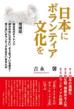 日本にボランティア文化を