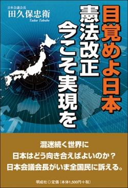 目覚めよ日本 : 憲法改正今こそ実現を