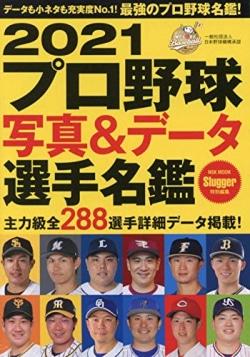 2021 プロ野球写真&データ選手名鑑