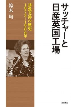サッチャーと日産英国工場 : 誘致交渉の歴史 1973‐1986年