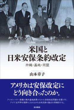 米国と日米安保条約改定 : 沖縄・基地・同盟