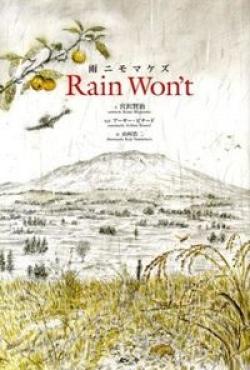 雨ニモマケズ = Rain Won't
