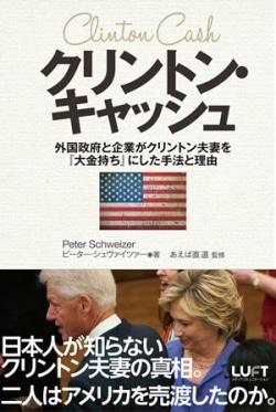 クリントン・キャッシュ : 外国政府と企業がクリントン夫妻を『大金持ち』にした手法と理由