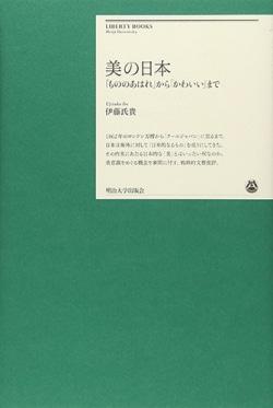 美の日本―「もののあはれ」から「かわいい」まで