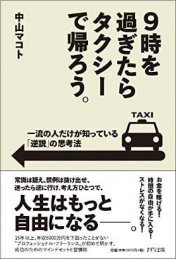 9時を過ぎたらタクシーで帰ろう。