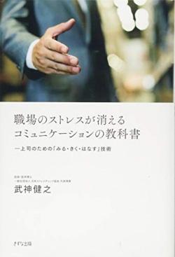 職場のストレスが消えるコミュニケーションの教科書