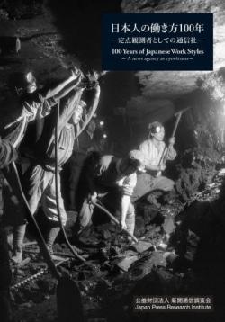 日本人の働き方100年