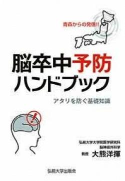 脳卒中予防ハンドブック