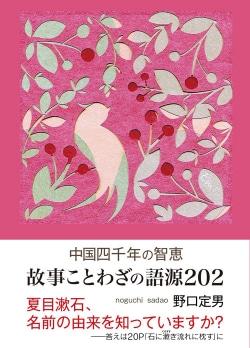 中国四千年の智恵 故事ことわざの語源202: 夏目漱石、名前の由来をしっていますか?