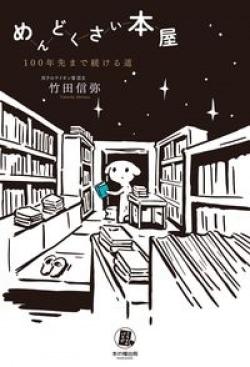 めんどくさい本屋―100年先まで続ける道