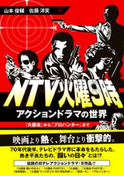 NTV火曜9時 アクションドラマの世界