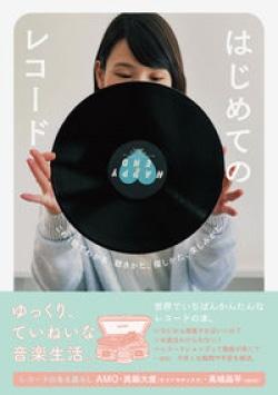 はじめてのレコード
