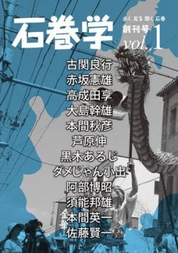 石巻学 Vol.1 創刊号