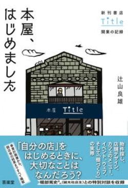本屋、はじめました : 新刊書店Title開業の記録