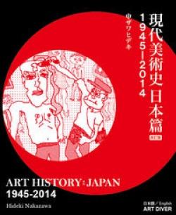現代美術史日本篇1945-2014