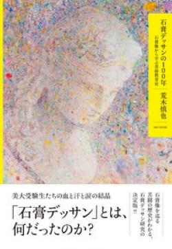 石膏デッサンの100年―石膏像から学ぶ美術教育史