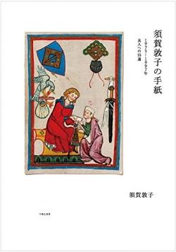 須賀敦子の手紙 : 1975-1997年友人への55通