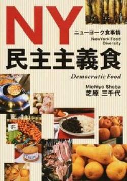 NY民主主義食 : ニューヨーク食事情