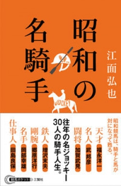 昭和の名騎手